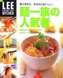 【謝恩価格本】LEE CREATIVE KITCHEN 麺一族の人気者