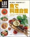 【謝恩価格本】魚で料理自慢