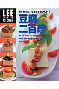 【謝恩価格本】LEE CREATIVE KITCHEN 豆腐二百珍