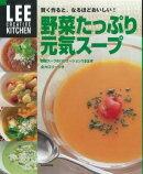 野菜たっぷり元気スープ