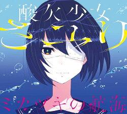 ミカヅキの航海 (初回限定盤B CD+DVD)