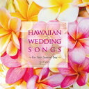 HAWAIIAN WEDDING SONGS -For Your Special Day- [ (ワールド・ミュージック) ]