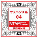 日本テレビ音楽 ミュージックライブラリー 〜サスペンス系 04