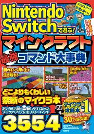 Nintendo Switchで遊ぶ! マインクラフト 最強コマンド大事典 [ マイクラ職人組合 ]