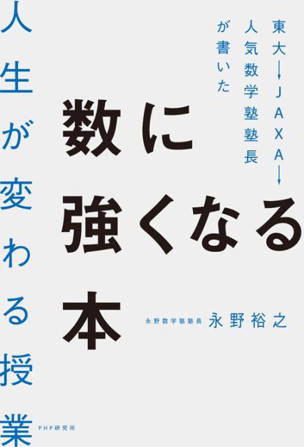 東大→JAXA→人気数学塾塾長が書いた数に強くなる本 人生が変わる授業 [ 永野 裕之 ]