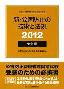 新・公害防止の技術と法規(2012 大気編)