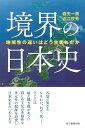 境界の日本史 地域性の違いはどう生まれたか (朝日選書) [ 森先一貴 ]