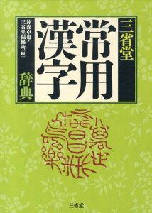 三省堂常用漢字辞典 [ 沖森卓也 ]