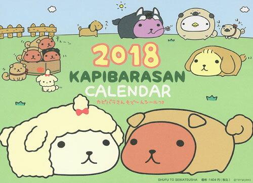2018 カピバラさん 卓上カレンダー [ 主婦と生活社 ]