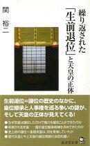 【バーゲン本】繰り返された生前退位と天皇の正体ー廣済堂新書