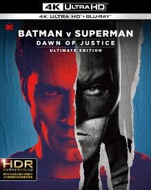 バットマン vs スーパーマン ジャスティスの誕生 アルティメット・エディション アップグレード版 <4K ULTRA HD&ブルーレイセット>(2枚組)【4K ULTRA HD】 [ ベン・アフレック ]