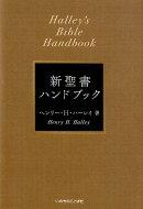 新聖書ハンドブック新装改訂