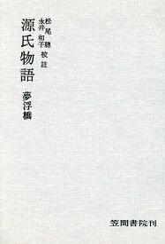 源氏物語(夢浮橋) [ 紫式部 ]