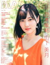 MARQUEE(Vol.128) 特集:乃木坂46/けやき坂46