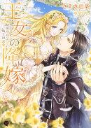 王女の降嫁 〜秘密の鳥と騎士団長〜