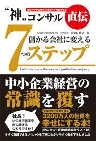 """""""神?コンサル直伝 儲かる会社に変える7つのステップ [ 目加田博史 ]"""