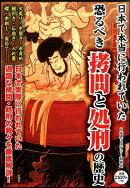 日本で本当に行われていた恐るべき拷問と処刑の歴史