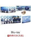 【先着特典】劇場版コード・ブルー -ドクターヘリ緊急救命ー Blu-ray豪華版(ICカードステッカー付き)【Blu-ray】 [ 山…