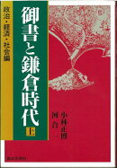 御書と鎌倉時代(上)