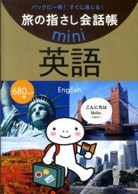 英語 (旅の指さし会話帳mini) [ 情報センター出版局 ]