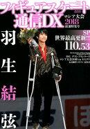 フィギュアスケート通信DX ロシア大会2018最速特集号