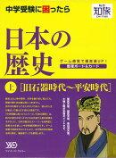 【バーゲン本】私の知旅 日本の歴史 上 旧石器時代〜平安時代