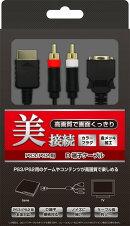 D端子ケーブル(PS3/PS2用)