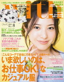 with (ウィズ) 2013年 08月号 [雑誌]
