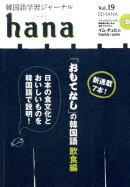 hana(Vol.19)