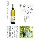 日本のワインで奇跡を起こす