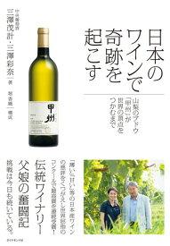 日本のワインで奇跡を起こす 山梨のブドウ「甲州」が世界の頂点をつかむまで [ 三澤 茂計 ]