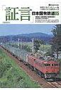 「証言」日本国有鉄道(05)