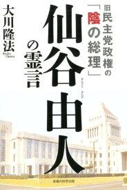 旧民主党政権の「陰の総理」仙谷由人の霊言 (OR BOOKS) [ 大川隆法 ]