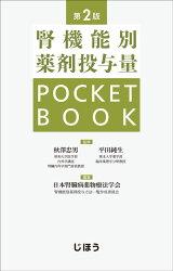 腎機能別薬剤投与量POCKETBOOK 第2版