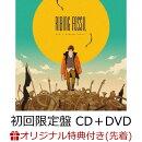【楽天ブックス限定先着特典】Ribing fossil (初回限定盤 CD+DVD) (缶バッジ2個セット(57mm)付き)