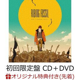 【楽天ブックス限定先着特典】Ribing fossil (初回限定盤 CD+DVD) (缶バッジ2個セット(57mm)付き) [ りぶ ]