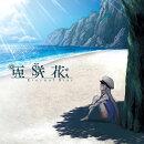 Eternal Star (ISLAND盤)