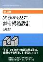 第三版 実務から見た鉄骨構造設計 [ 上野 嘉久 ]