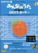 NHK みんなのうた 2013年 08月号 [雑誌]