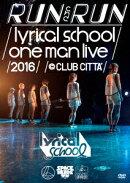 RUN and RUN lyrical school one man live 2016 @CLUB CITTA'