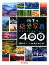 四季の絶景写真日本ベストセレクション400撮影テクニック&撮影地 日本ベストセレクション400 [ デジタルカメラマガジン編集部 ]