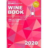 基礎から学ぶ田辺由美のワインブック(2020年版)