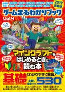 ゲームまるわかりブック(Vol.4)
