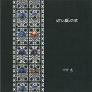 【バーゲン本】切り紙の本