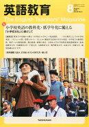 英語教育 2014年 08月号 [雑誌]