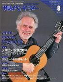 現代ギター 2014年 08月号 [雑誌]
