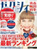 ゼクシィ青森秋田岩手版 2014年 08月号 [雑誌]
