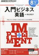 NHK ラジオ 入門ビジネス英語 2014年 08月号 [雑誌]