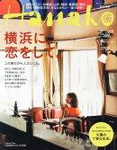 Hanako (ハナコ) 2014年 8/14号 [雑誌]
