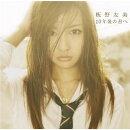 10年後の君へ(Type-A CD+DVD)